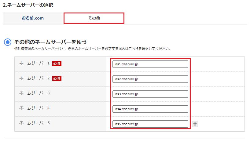お名前.com側の連携設定