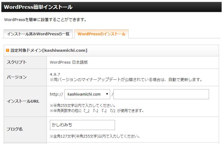 WordPress簡単インストールの必要事項入力