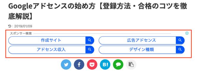 記事上-リンクユニット