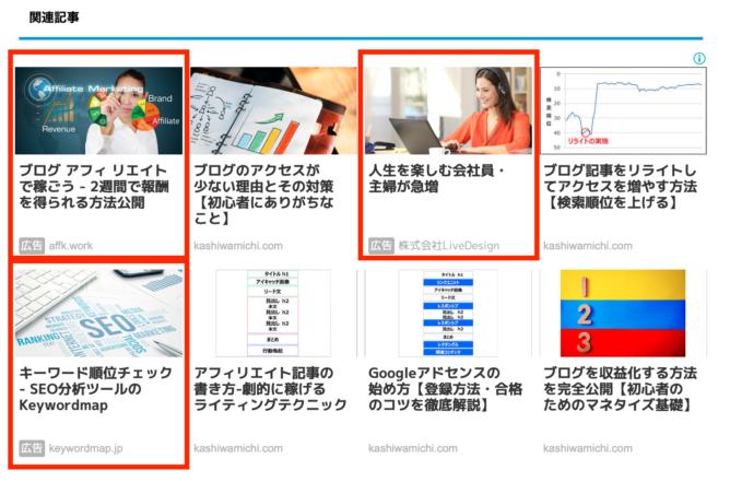 記事下-関連コンテンツ