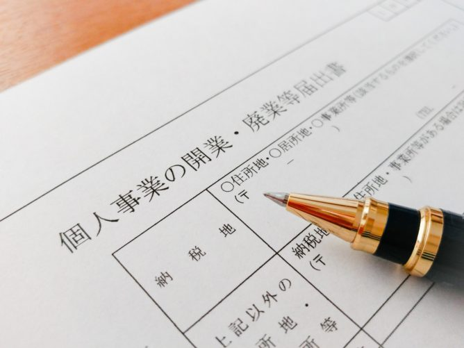 開業届と青色申告承認申請書の提出