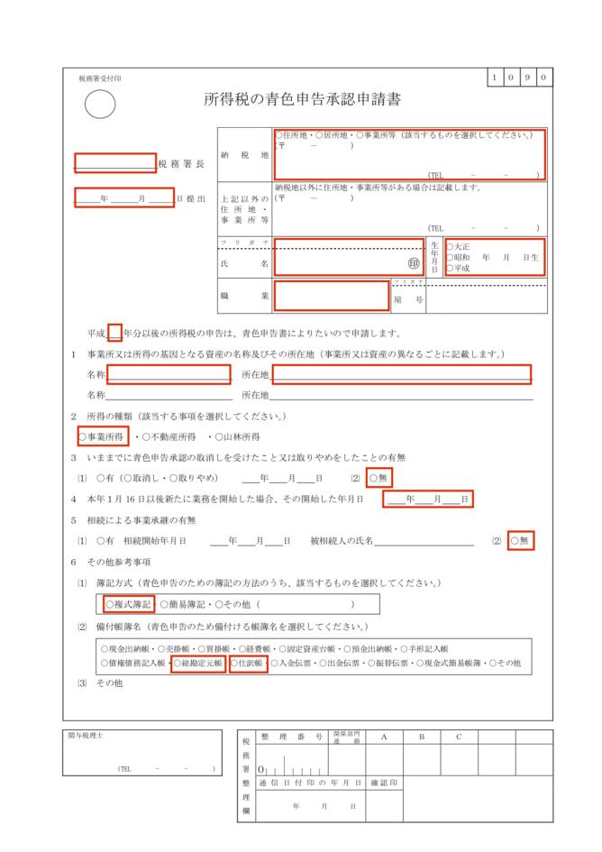 アフィリエイト 青色申告承認申請書の記入例