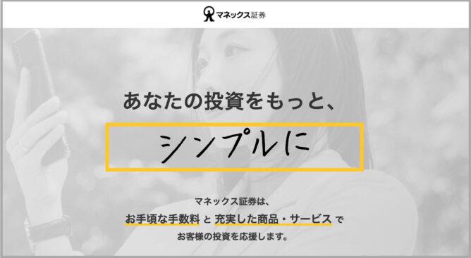 マネックス証券 公式サイト