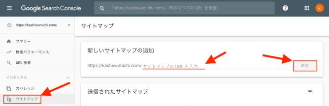サイトマップの登録手順