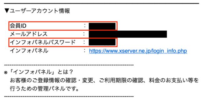 エックスサーバーのユーザーアカウント情報