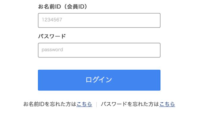 お名前.com Naviログイン