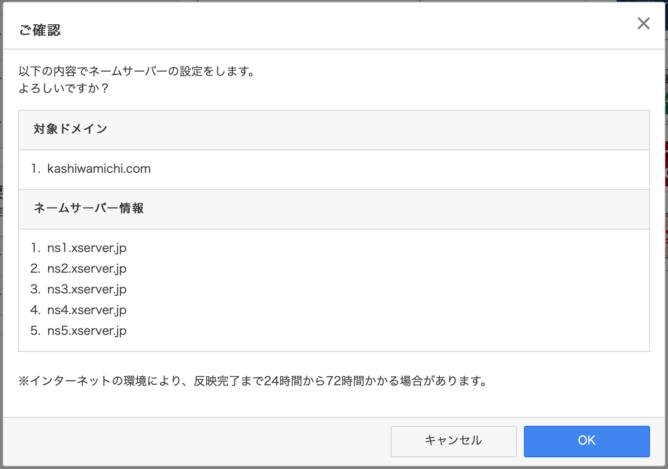 ネームサーバー設定の確認