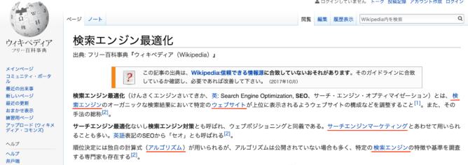 Wikipediaの内部リンク戦略
