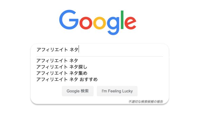 Googleで検索してみる