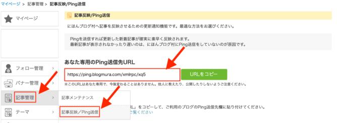 にほんブログ村のPing送信先URL