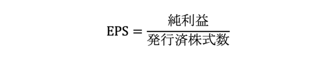 EPSの計算式