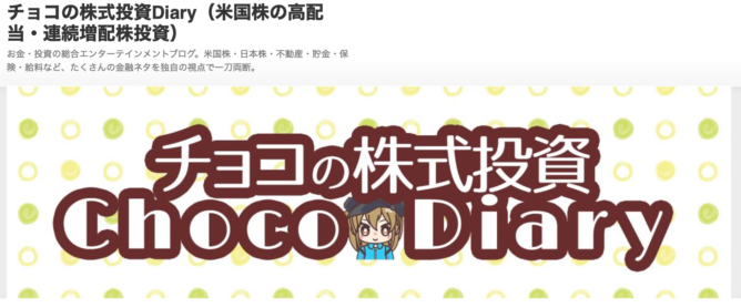チョコの株式投資Diary