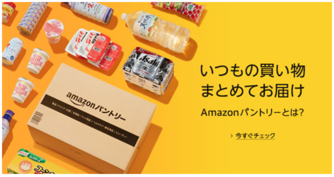 Amazonパントリーが使える