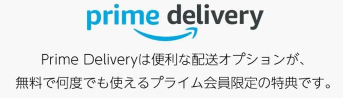 配送料・お急ぎ/日時指定が無料