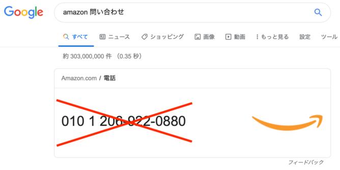 Google検索結果の電話番号には注意