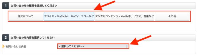 Amazonカスタマーサポート問い合わせの種類・内容を選択