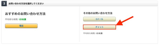 Amazonカスタマーサポートにチャットで問い合わせ