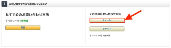 AmazonカスタマーサポートにEメールで問い合わせ