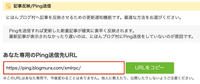 Ping送信設定
