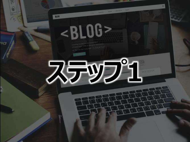 ブログを用意する