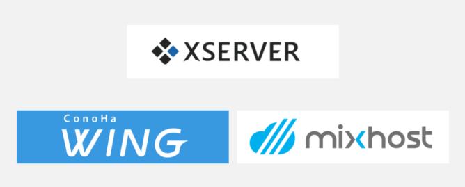 ブログのサーバーはどこがおすすめ?