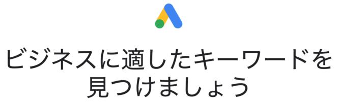 Googleキーワードプランナーとは?