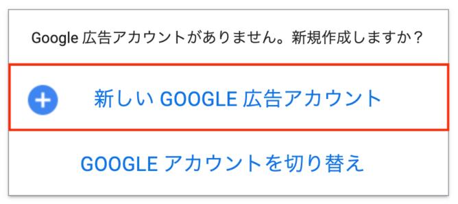 新しいGoogle広告アカウントの作成