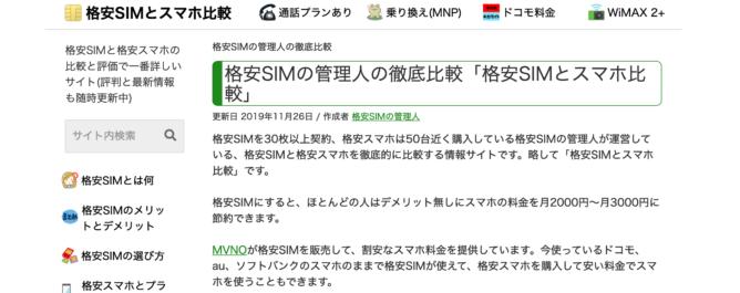 格安SIMとスマホ比較