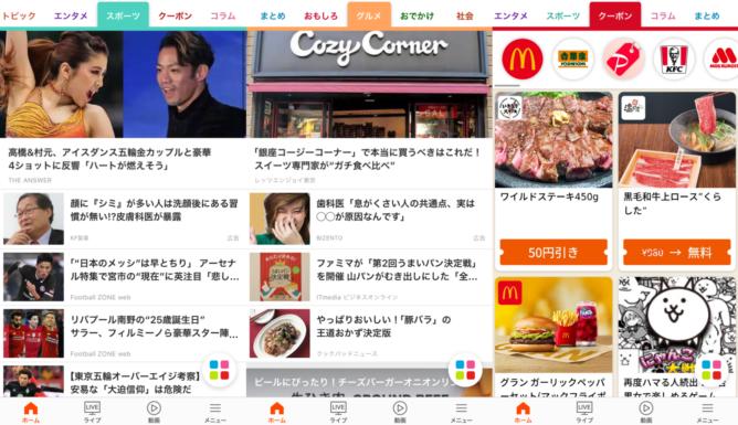 ニュース配信アプリ