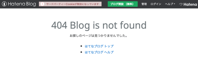 ブログ削除のリスクがある