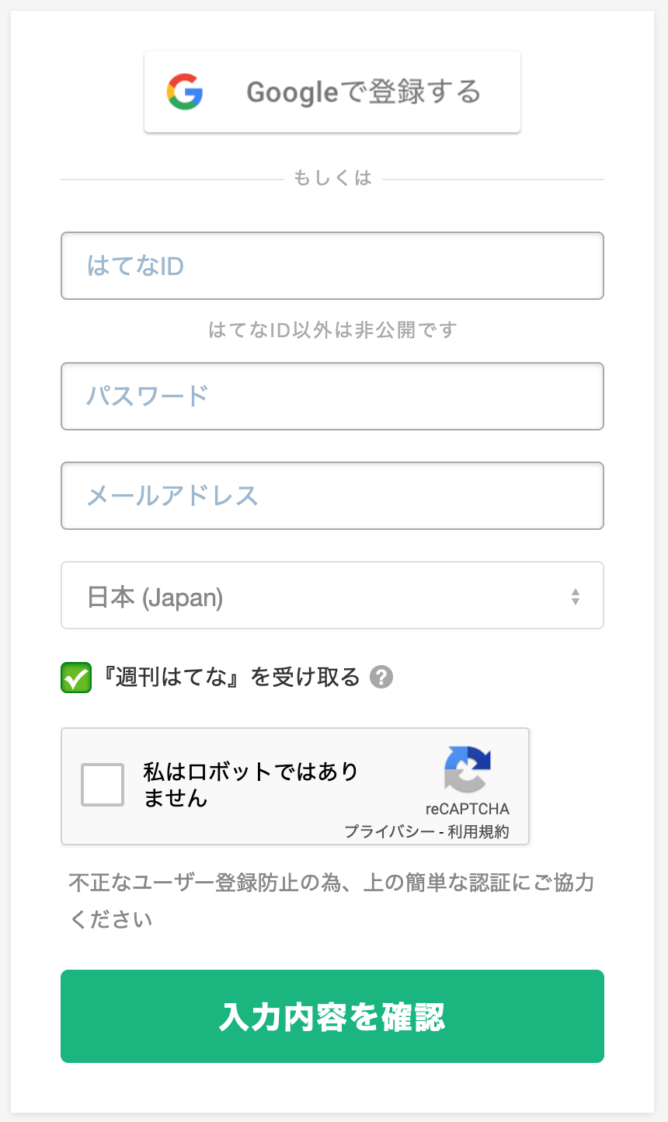 はてなIDの登録画面