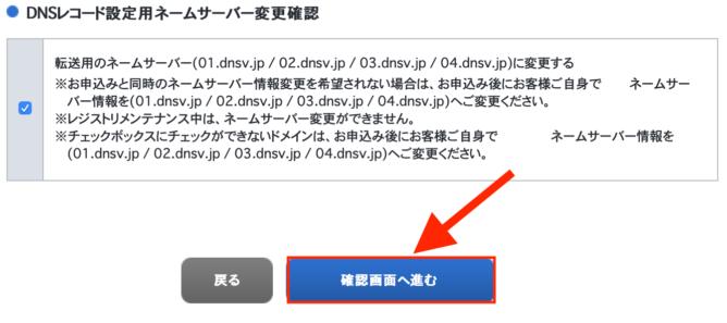 DNSレコード設定の確認