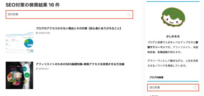 ブログのページ内検索