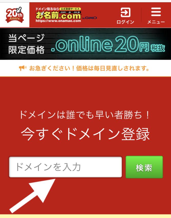 お名前.comで希望ドメインの検索