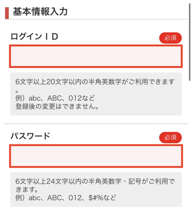 A8.net基本情報入力