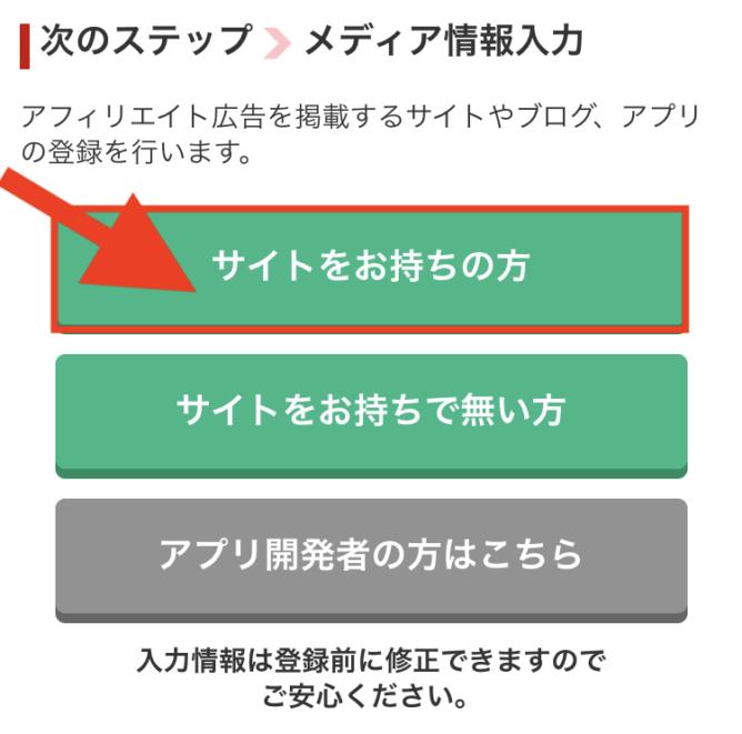 A8.netメディア情報入力