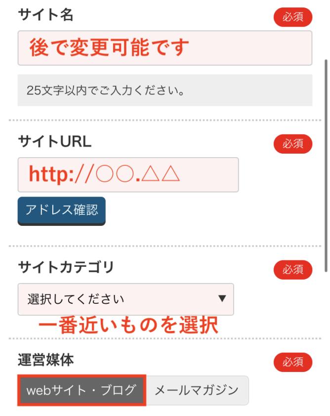 A8.netサイト登録