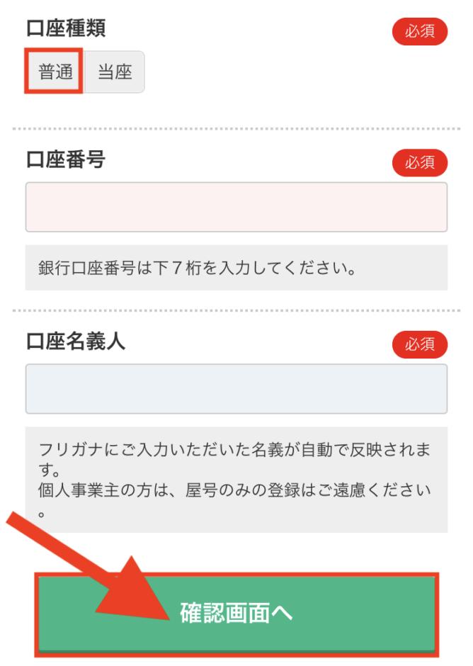 A8.net口座情報