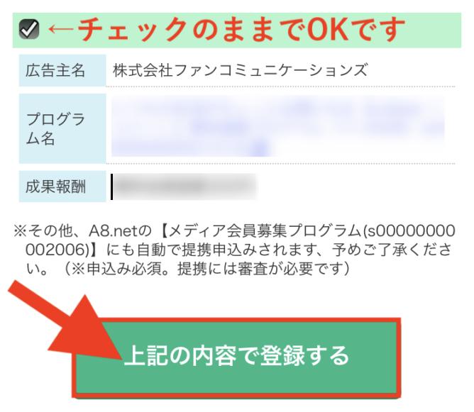 A8.net登録確認画面