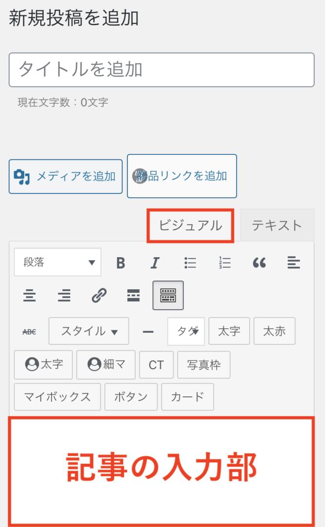 WordPressの投稿画面