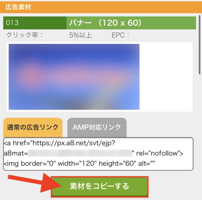 A8.netの広告リンク作成