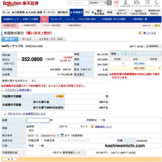 楽天証券のPC版取引ツール