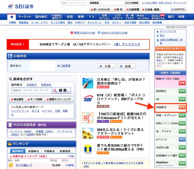 SBI証券 外国株式サイトにログイン