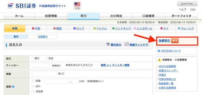 SBI証券 外国株式サイトの取引ツール