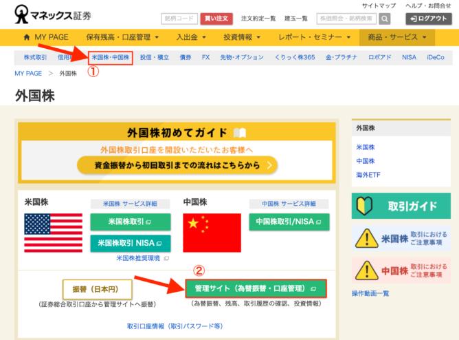 マネックス証券 日本円から米ドルに両替