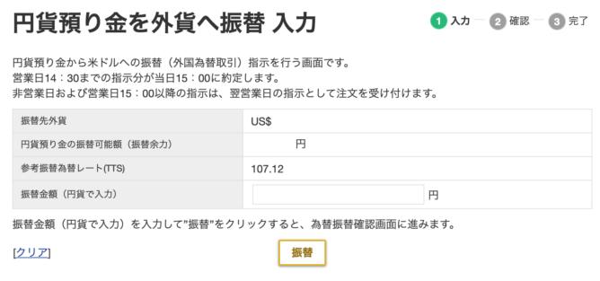 マネックス証券 日本円から米ドルへ両替