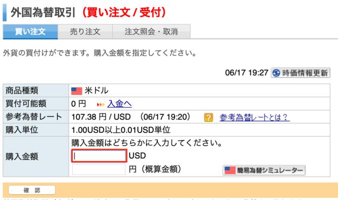 楽天証券の米ドル購入画面